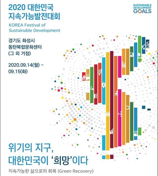 2020 대한민국 지속가능발전대회 포스터(환경주 제공)/그린포스트코리아